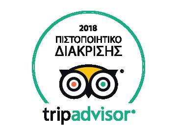 2018 Πιστοποιητικό Διάκρισης από το Trip Advisor